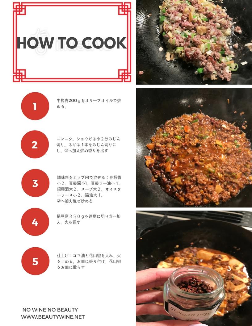 シワなしレシピ麻婆豆腐ユミコデラックス