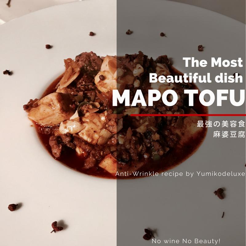 麻婆豆腐は美容食yumikoのシワなしレシピ