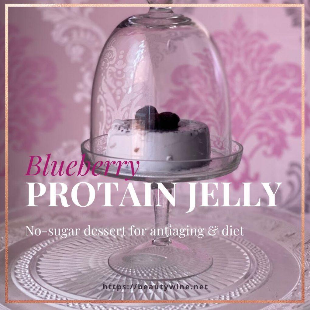 ダイエット アンチエイジングデザート 砂糖なしゼリー、プロテインゼリー、ノンシュガースイーツ、レシピ